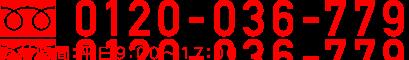 0120-036-779