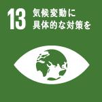 世界を変えるための17の目標13
