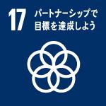 世界を変えるための17の目標17