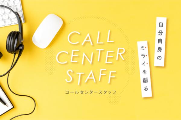 テレビCM公開決定『コールセンター スタッフ募集』
