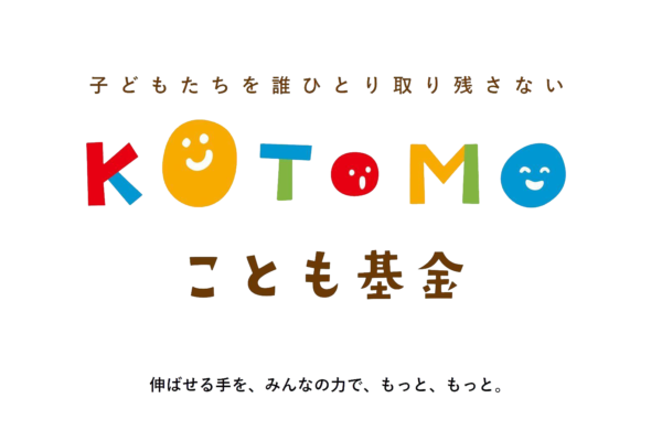 『KOTOMO基金』への参加のお知らせ
